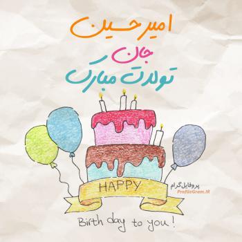 عکس پروفایل تبریک تولد امیرحسین طرح کیک