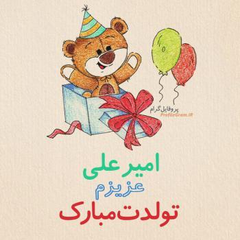 عکس پروفایل تبریک تولد امیرعلی طرح خرس