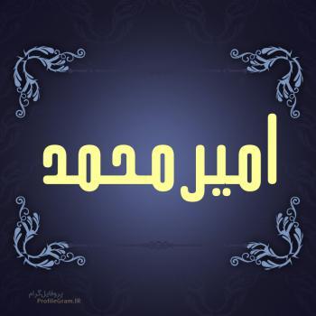 عکس پروفایل اسم امیرمحمد طرح سرمه ای