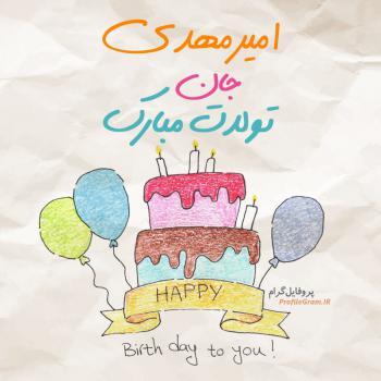 عکس پروفایل تبریک تولد امیرمهدی طرح کیک