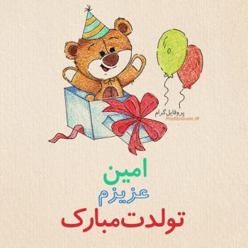 عکس پروفایل تبریک تولد امین طرح خرس