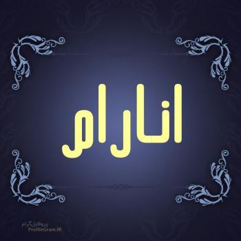 عکس پروفایل اسم انارام طرح سرمه ای