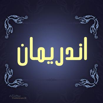 عکس پروفایل اسم اندریمان طرح سرمه ای