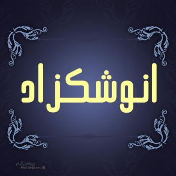 عکس پروفایل اسم انوشکزاد طرح سرمه ای