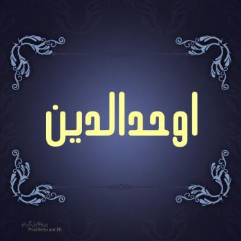 عکس پروفایل اسم اوحدالدین طرح سرمه ای