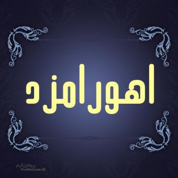 عکس پروفایل اسم اهورامزد طرح سرمه ای