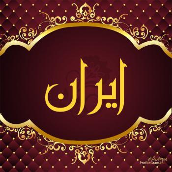 عکس پروفایل اسم ایران طرح قرمز طلایی