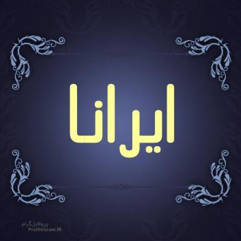 عکس پروفایل اسم ایرانا طرح سرمه ای