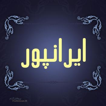 عکس پروفایل اسم ایرانپور طرح سرمه ای