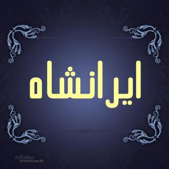 عکس پروفایل اسم ایرانشاه طرح سرمه ای
