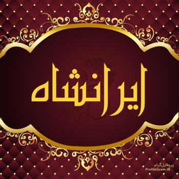 عکس پروفایل اسم ایرانشاه طرح قرمز طلایی