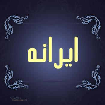 عکس پروفایل اسم ایرانه طرح سرمه ای
