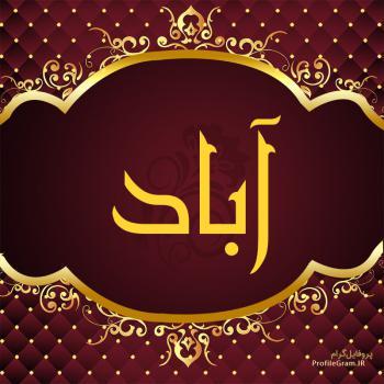 عکس پروفایل اسم آباد طرح قرمز طلایی