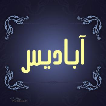 عکس پروفایل اسم آبادیس طرح سرمه ای