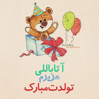 عکس پروفایل تبریک تولد آتاباللی طرح خرس