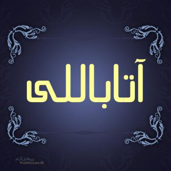 عکس پروفایل اسم آتاباللی طرح سرمه ای