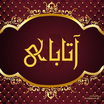 عکس پروفایل اسم آتابای طرح قرمز طلایی
