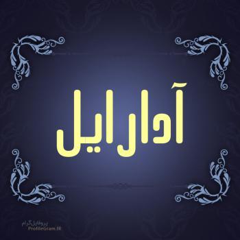 عکس پروفایل اسم آدارایل طرح سرمه ای