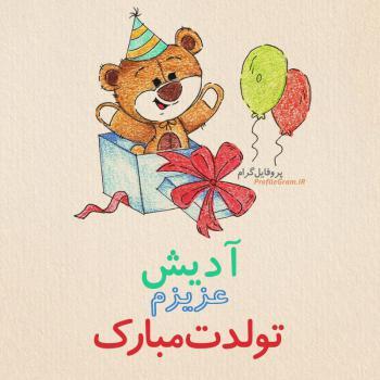 عکس پروفایل تبریک تولد آدیش طرح خرس