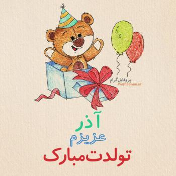 عکس پروفایل تبریک تولد آذر طرح خرس