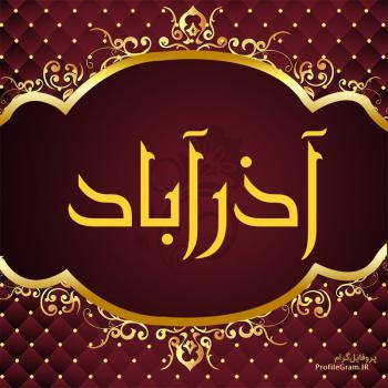 عکس پروفایل اسم آذرآباد طرح قرمز طلایی
