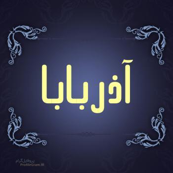 عکس پروفایل اسم آذربابا طرح سرمه ای