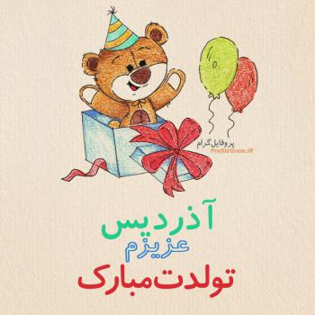 عکس پروفایل تبریک تولد آذردیس طرح خرس