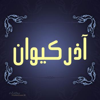 عکس پروفایل اسم آذرکیوان طرح سرمه ای