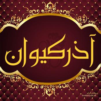 عکس پروفایل اسم آذرکیوان طرح قرمز طلایی