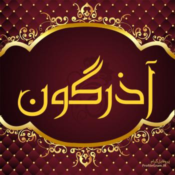 عکس پروفایل اسم آذرگون طرح قرمز طلایی