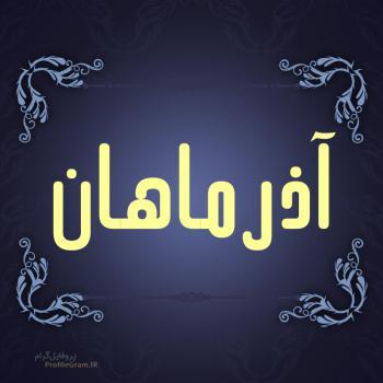 عکس پروفایل اسم آذرماهان طرح سرمه ای
