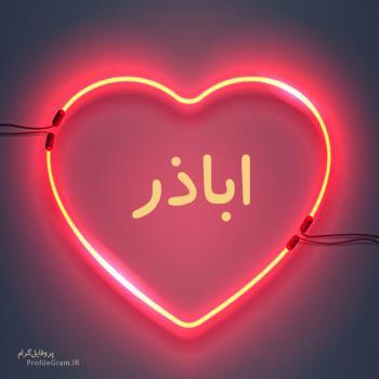 عکس پروفایل اسم اباذر طرح قلب نئون