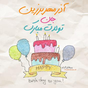 عکس پروفایل تبریک تولد آذرمهربرزین طرح کیک