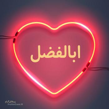 عکس پروفایل اسم ابالفضل طرح قلب نئون