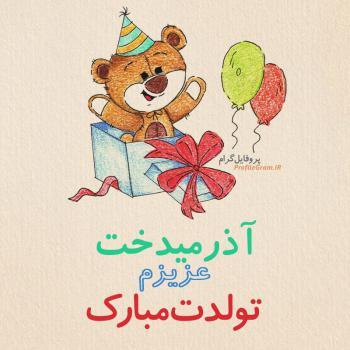 عکس پروفایل تبریک تولد آذرمیدخت طرح خرس
