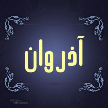 عکس پروفایل اسم آذروان طرح سرمه ای
