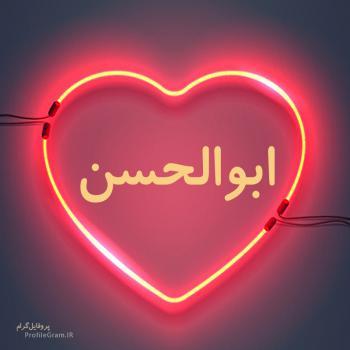 عکس پروفایل اسم ابوالحسن طرح قلب نئون