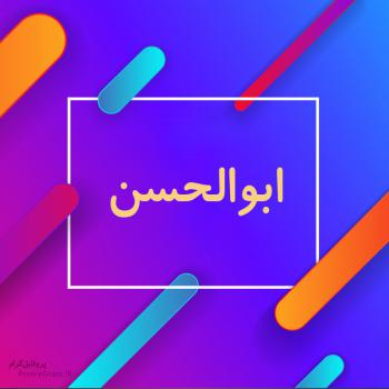 عکس پروفایل اسم ابوالحسن طرح رنگارنگ