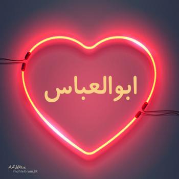 عکس پروفایل اسم ابوالعباس طرح قلب نئون