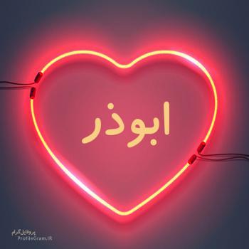 عکس پروفایل اسم ابوذر طرح قلب نئون