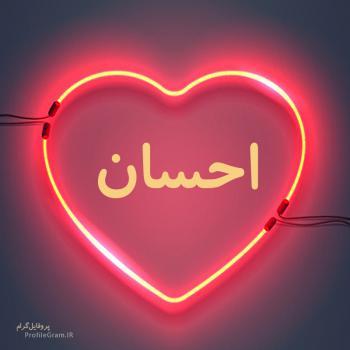 عکس پروفایل اسم احسان طرح قلب نئون