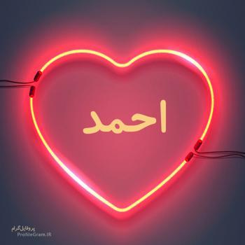 پروفایل اسم احمد طرح قلب نئون