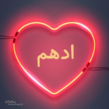 عکس پروفایل اسم ادهم طرح قلب نئون
