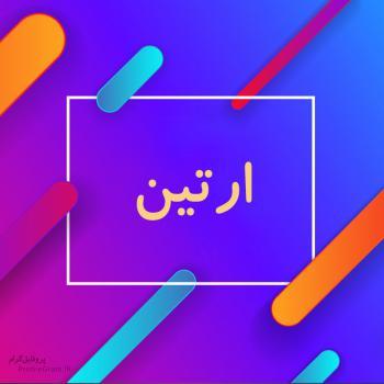 عکس پروفایل اسم ارتین طرح رنگارنگ