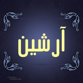 عکس پروفایل اسم آرشین طرح سرمه ای