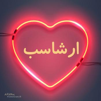 عکس پروفایل اسم ارشاسب طرح قلب نئون