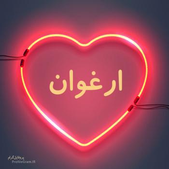 عکس پروفایل اسم ارغوان طرح قلب نئون