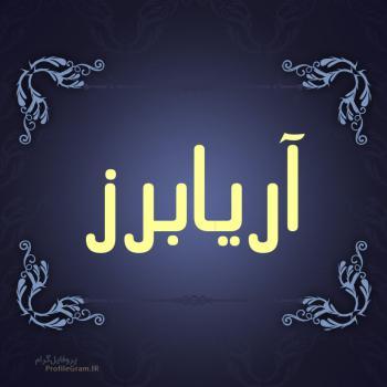 عکس پروفایل اسم آریابرز طرح سرمه ای