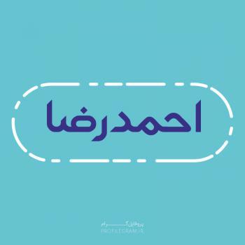 عکس پروفایل اسم احمدرضا طرح آبی روشن