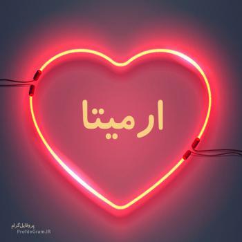 عکس پروفایل اسم ارمیتا طرح قلب نئون